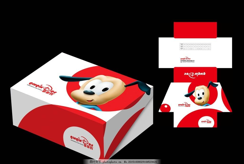 亲亲狗鞋盒 小狗 矢量小狗 盒子 儿童鞋盒 包装 盒子素材 漂亮的盒子