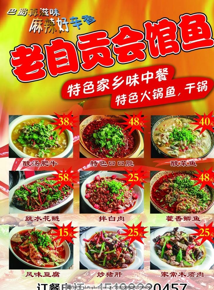 火锅鱼海报 餐馆 火锅鱼 特色干锅 菜名 鱼 特色菜 设计 广告设计