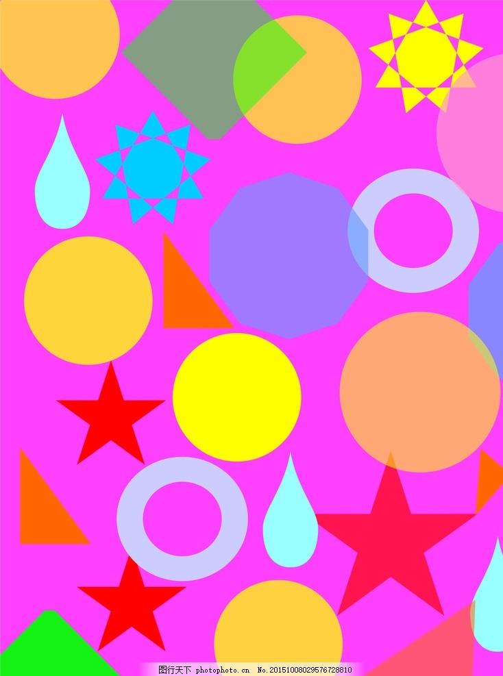 幼儿背景 儿童素材 童年 各种形状 鲜艳的色块 设计 广告设计 广告