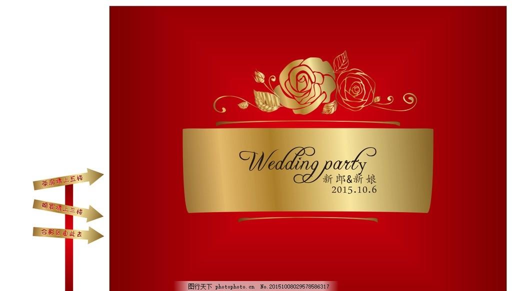 红色婚礼 金色婚礼 欧式婚礼 婚礼背景 婚礼 婚礼logo 婚礼签到 签到