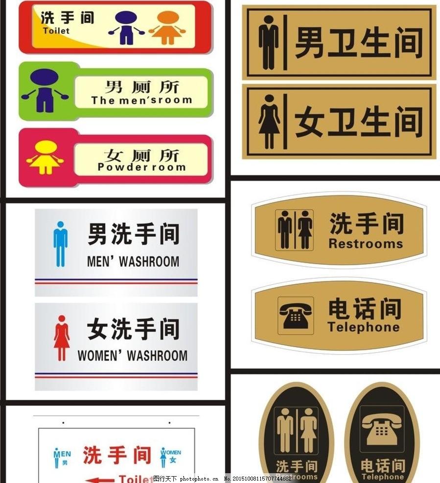 男女卫生间 卡通标识牌 素材 设计 标志图标 公共标识标志 cdr