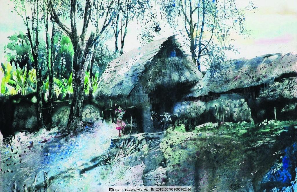 苗寨 美术 水彩画 风景 乡村 房屋 树木 妇女 水彩画作品集一 设计