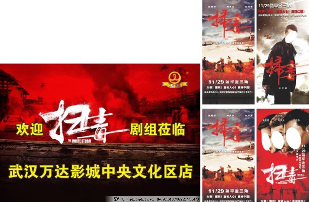 红色革命电影_扫毒海报 红色 革命 电影海报 影讯 广告展板
