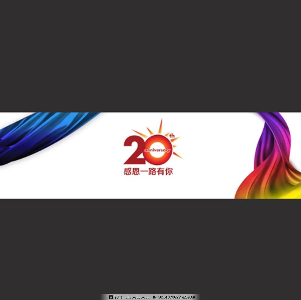 海报 背景素材 20周年 彩带 ps分层 设计 广告设计 招贴设计 72dpi
