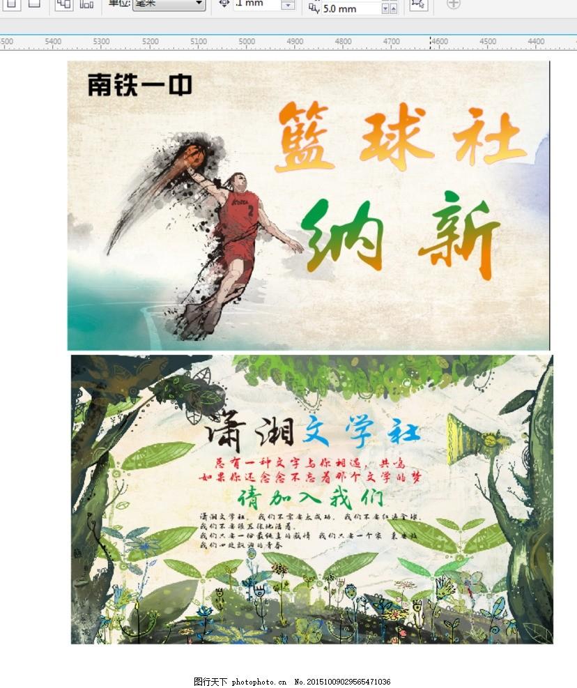文学社纳新 篮球社纳新 学校 学校社团 社团招新海报 海报模板