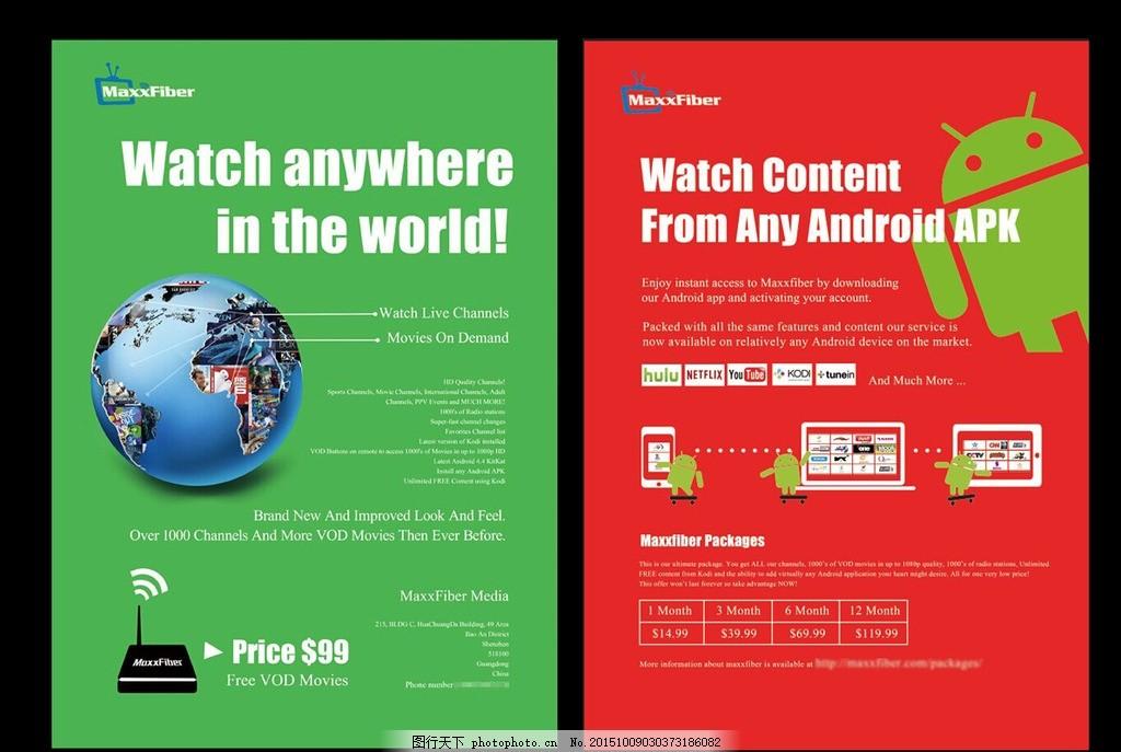 电视盒子宣传单 简约排版 英文风格 电视盒子 影视盒子 安卓软件 设计