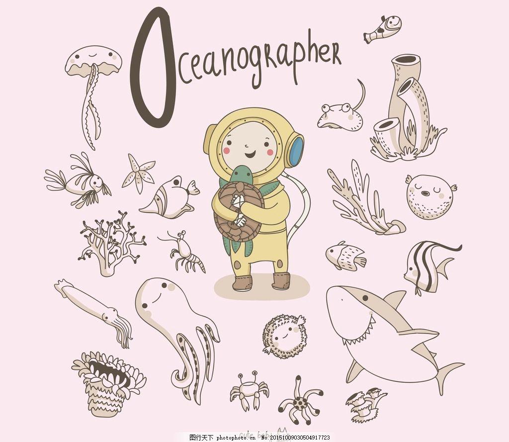 海洋生物 潜水员 章鱼 水母 珊瑚 螃蟹 海星 鱼 卡通画 卡通插画 卡通