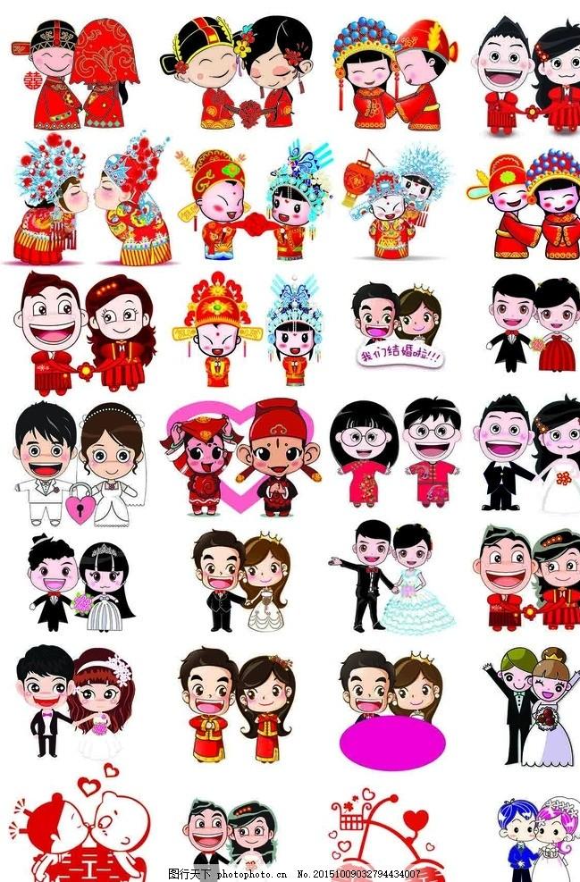 结婚卡通小人 素材合集 婚礼 红色小人 唯美小人 卡通人物 分层素材