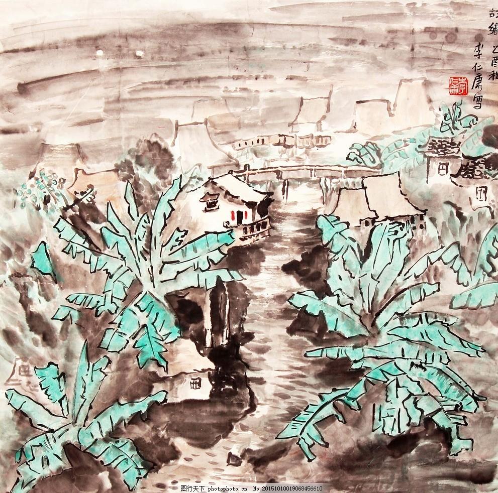 李仁康 故乡 水墨画 国画 中国画 传统画 名家 绘画 艺术 设计 文化艺
