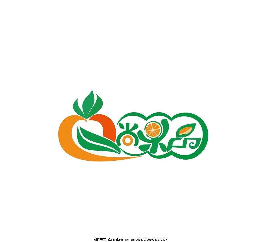 果品标志 矢量图 cdr 格式 高清 设计 标志图标 企业logo标志 cdr