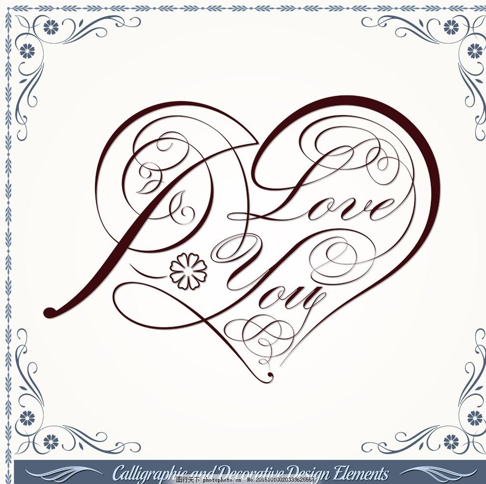 欧式花纹 花边 边框 花纹分割线 心形 爱心 爱情 装饰花纹 页面装饰
