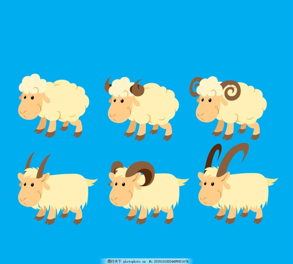 卡通羊设计矢量素材 卡通 羊 绵羊 山羊 动物 野生动物 插画 背景