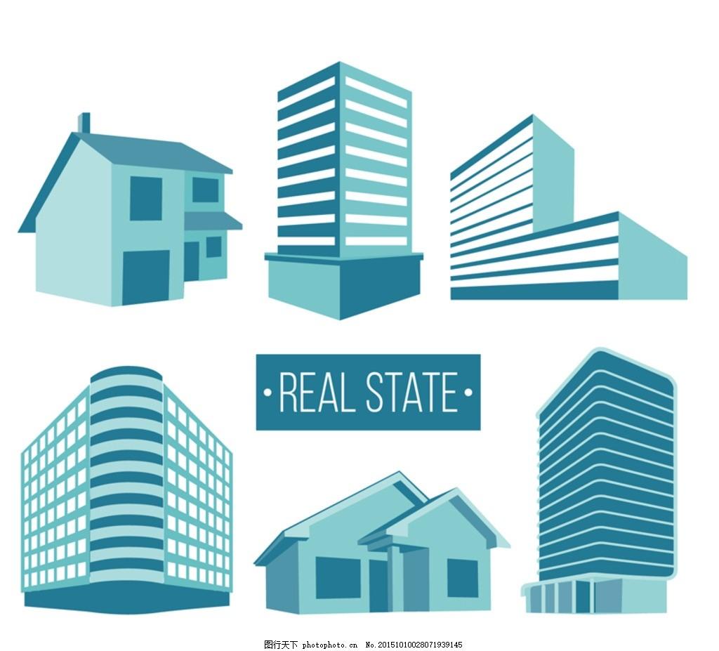 立体房屋设计矢量素材