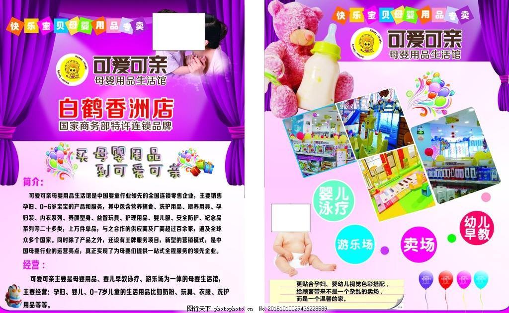 可爱可亲宣传单 婴儿用品 婴儿店传单
