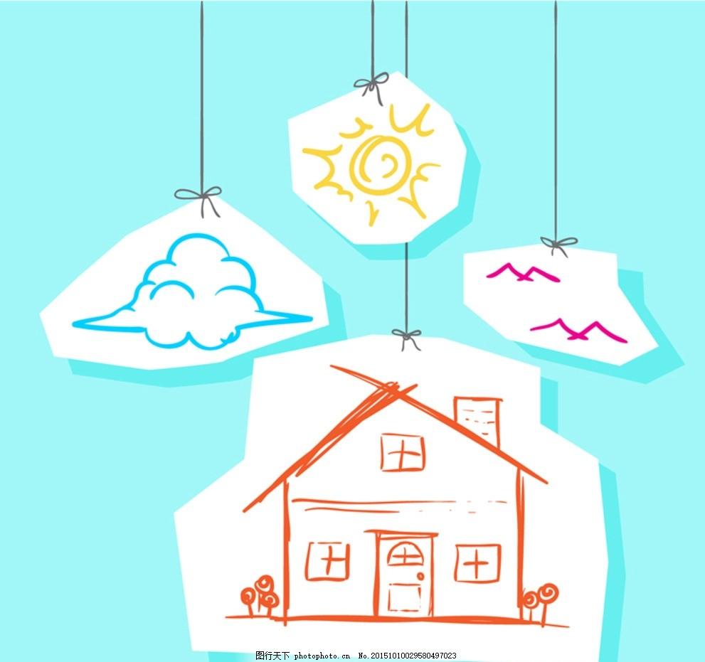 创意房屋剪贴画矢量图 创意 房屋 剪贴画 剪纸 太阳 云朵 白云 鸟