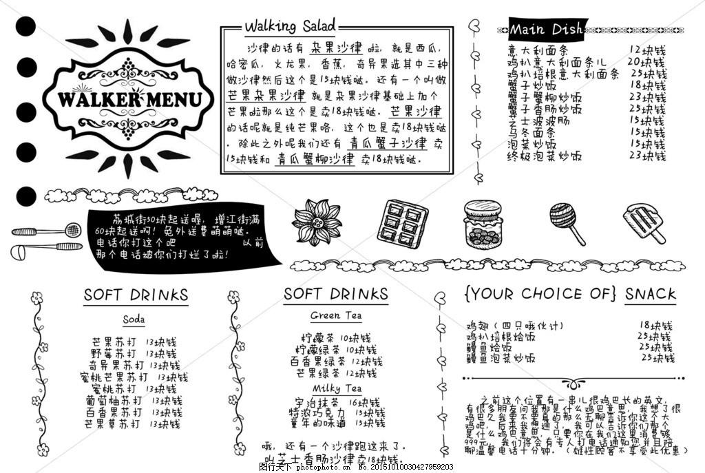 黑白手绘风格菜单 菜单设计 餐饮菜单 菜谱设计 饮料菜单 小吃菜单