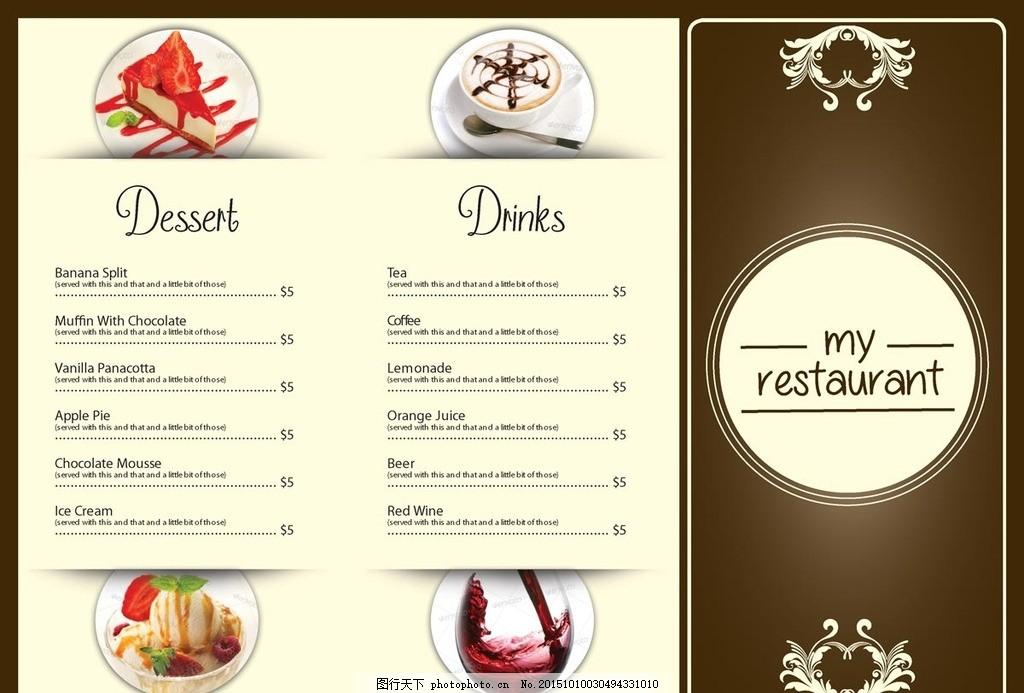 餐馆菜单 菜单 咖啡店 点心 下午茶 英文 饭店 餐馆 设计 广告设计