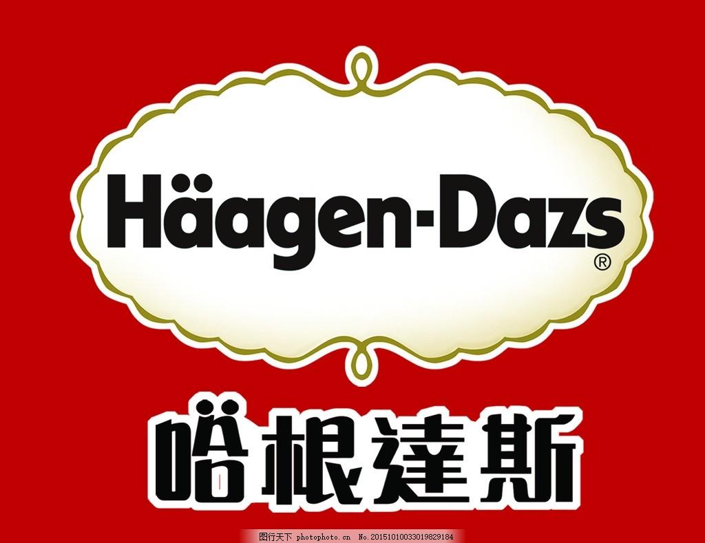 哈根达斯 标识 设计 冰淇淋 灯箱 招牌 设计 psd分层素材 psd分层素材
