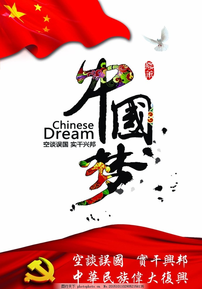 中国梦 中国 梦 国旗 党 兴邦 设计 环境设计 其他设计 72dpi tif
