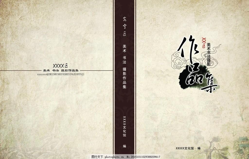 封面设计 作品集封面 文化封面 中国风封面 复古封面