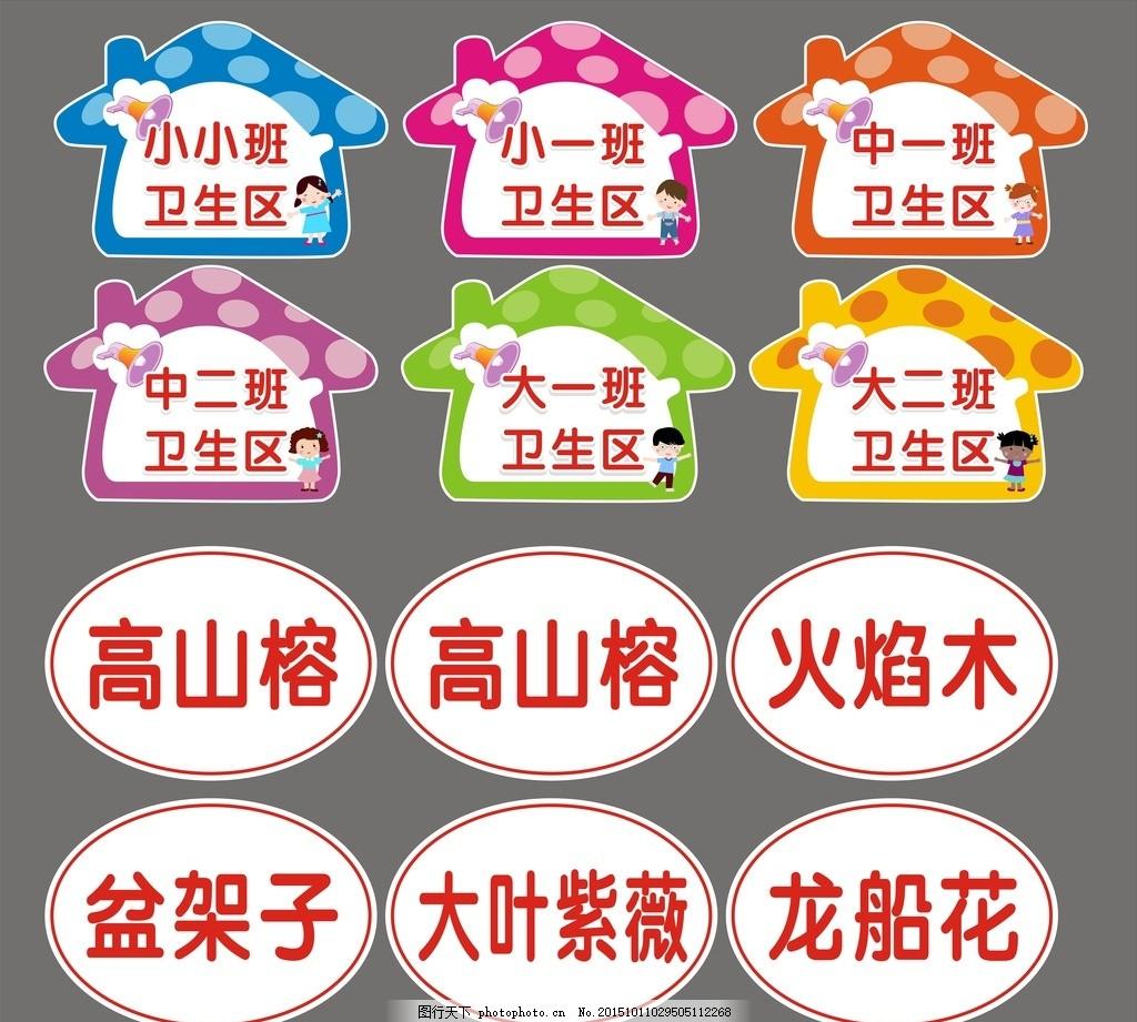 幼儿园 班牌设计 树牌 标牌 可爱 蘑菇 设计 广告设计 广告设计 cdr