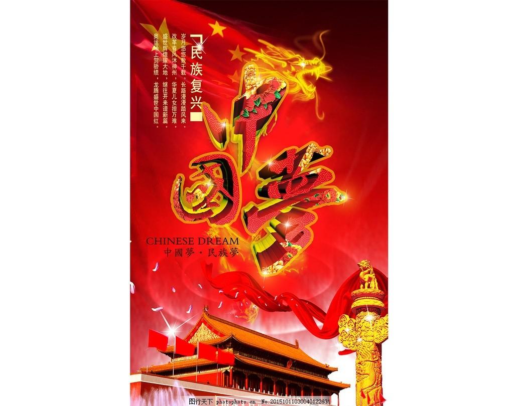 中国梦 民族复兴 天安门 红色 民族梦 海报素材 素材模板
