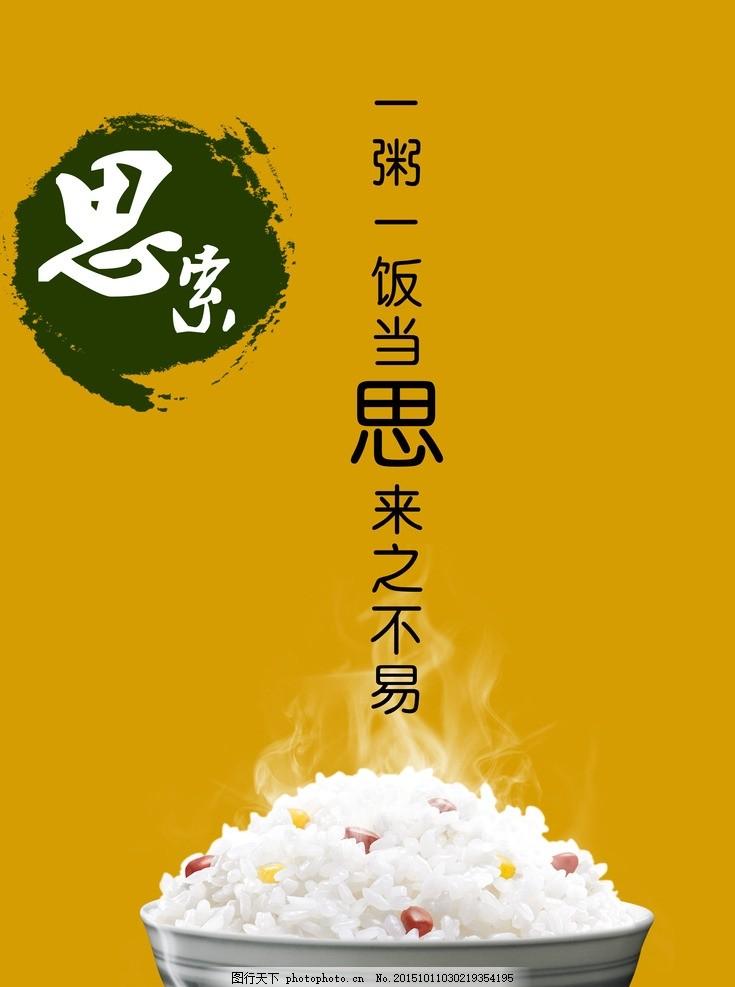 节约米饭 公益广告 节约粮食 食堂展板 学校食堂图片