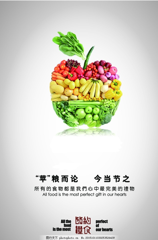 节约粮食 公益广告 苹果 珍惜粮食 原创图片
