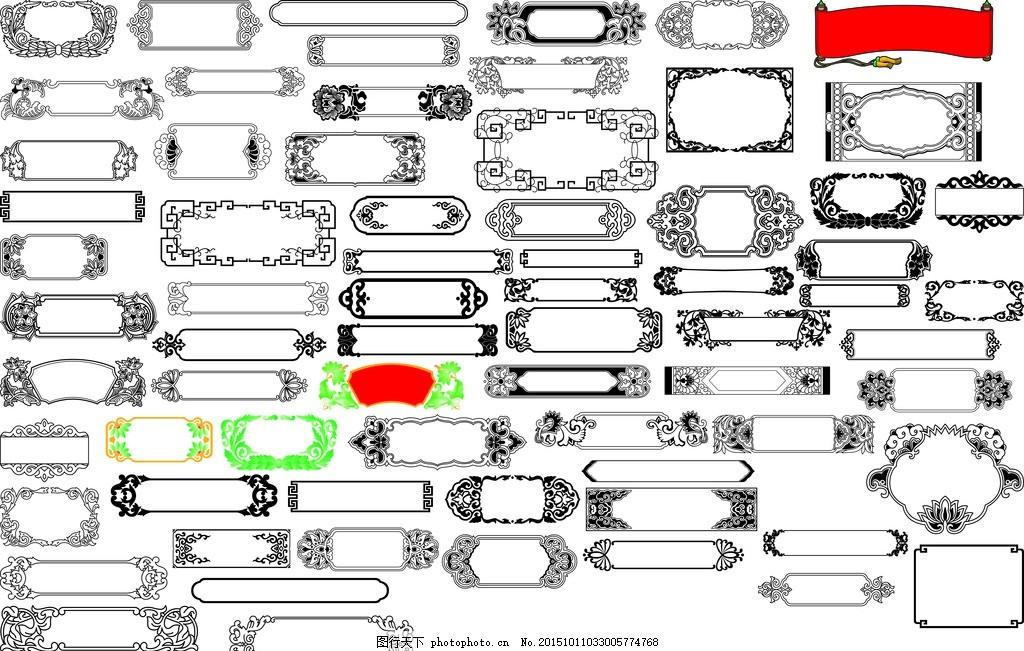 传统牌匾集锦 卷轴状 对称型 椭圆形 长方形 圆角方形 红色 绿色