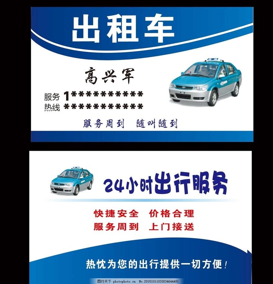 出租车名片图片