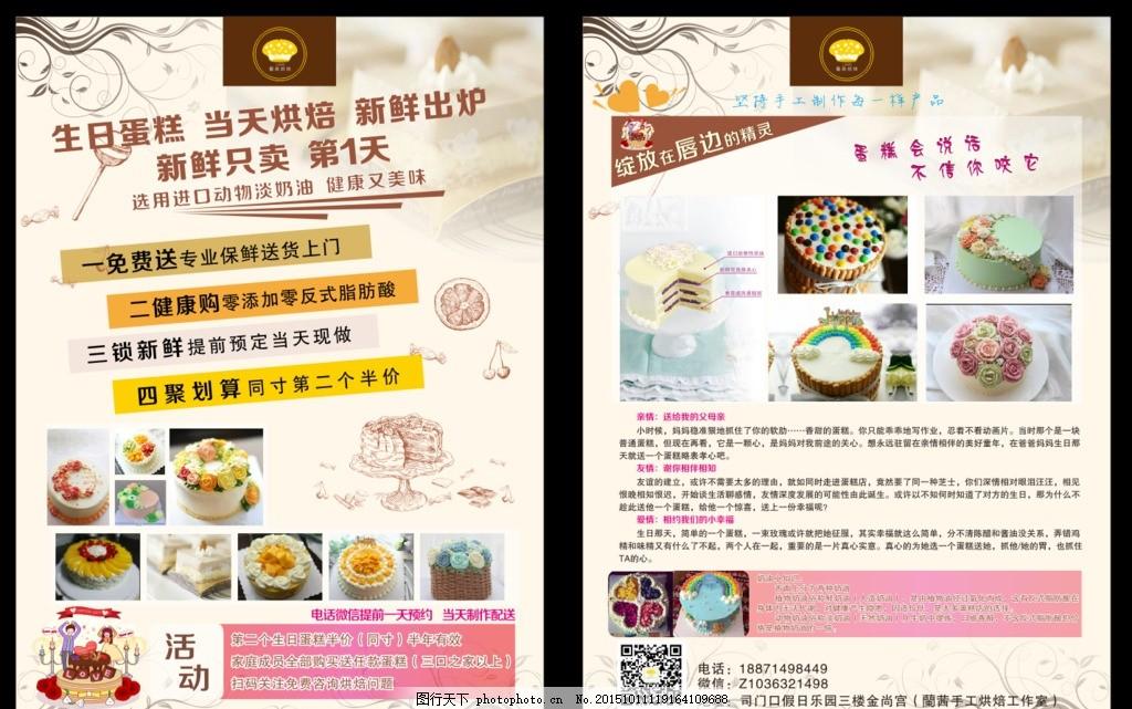 蛋糕店宣传单 免费下载 促销 工作室 欧式背景 欧式风格 生日蛋糕