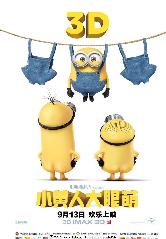 小黄人 海报 卡通动物 电影 免费素材 卡通素材 动漫动画