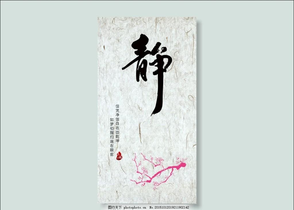 佛教 静 书法字,中国风 古风 纸质 梅花 矢量 印章-图