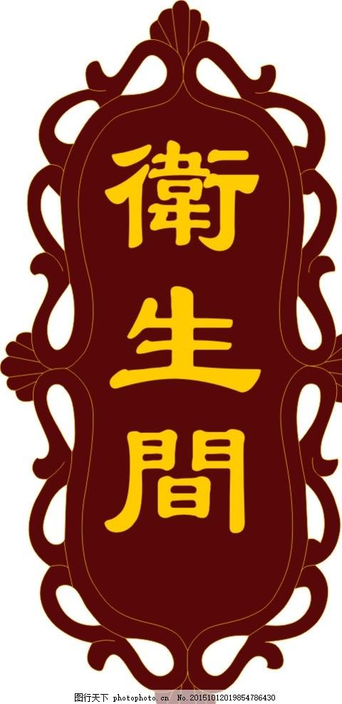 花边门牌 酒店 餐饮 门牌 花边 雕刻 艺术 设计 标志图标 公共标识