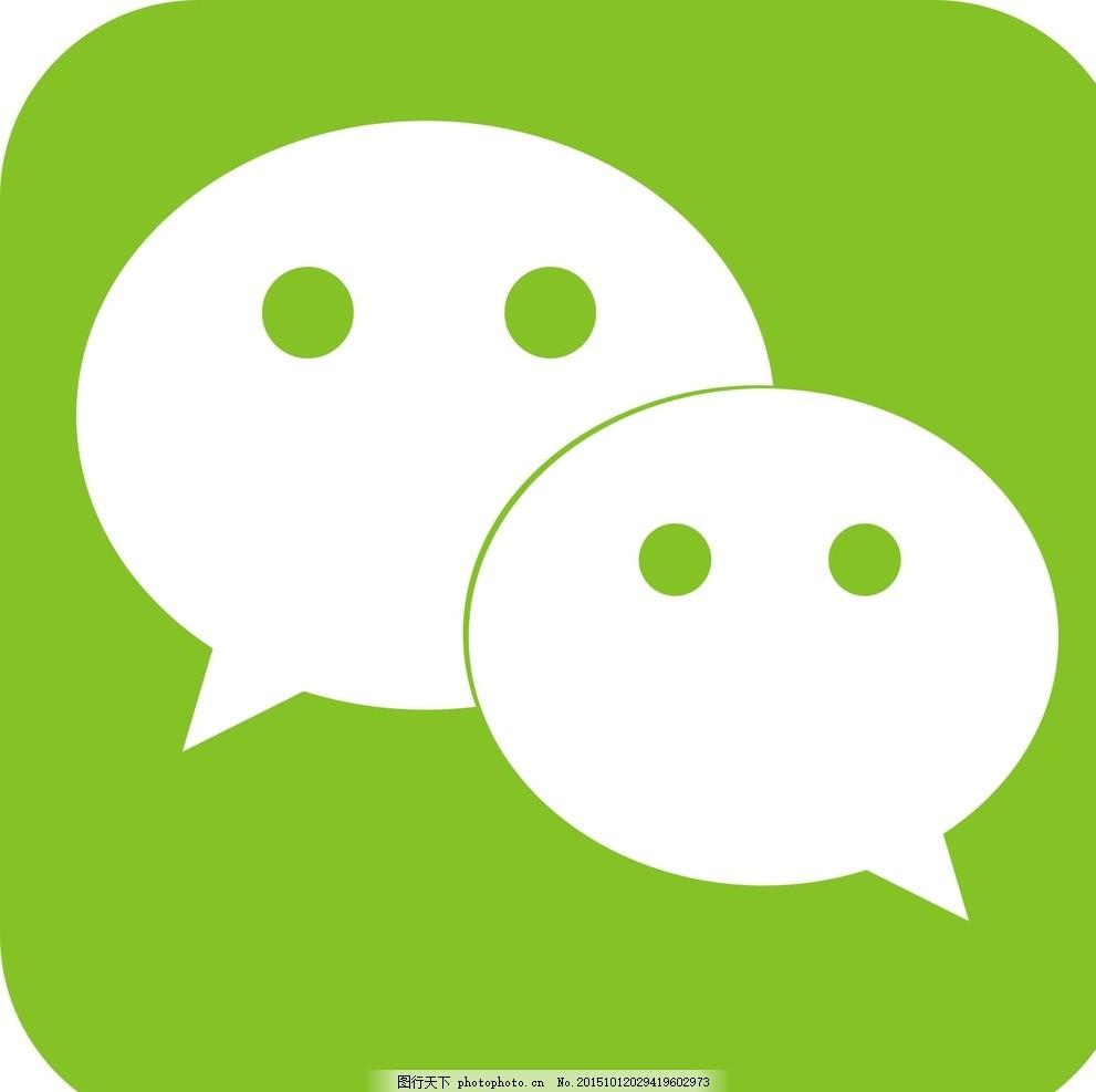 微信图标 微信logo logo x4 微信 图标 设计 广告设计 logo设计 cdr