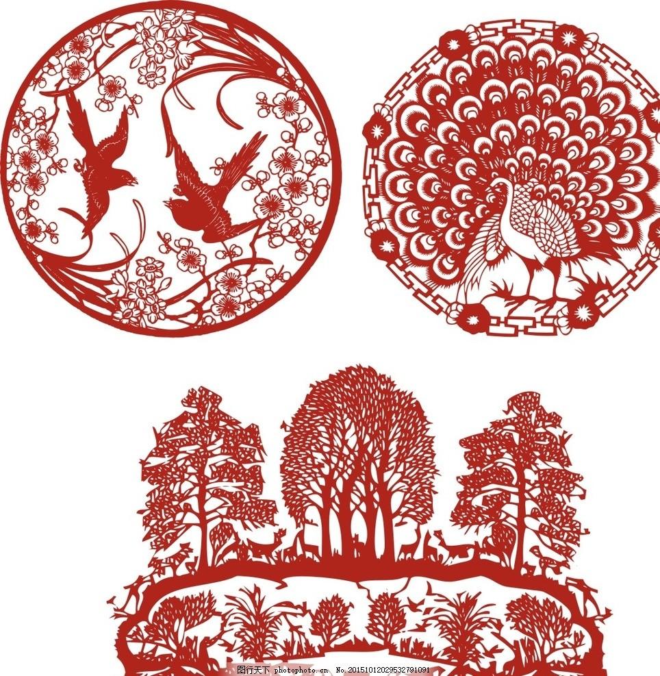剪纸图案 中国传统 窗花 梅花 孔雀 森林 花纹