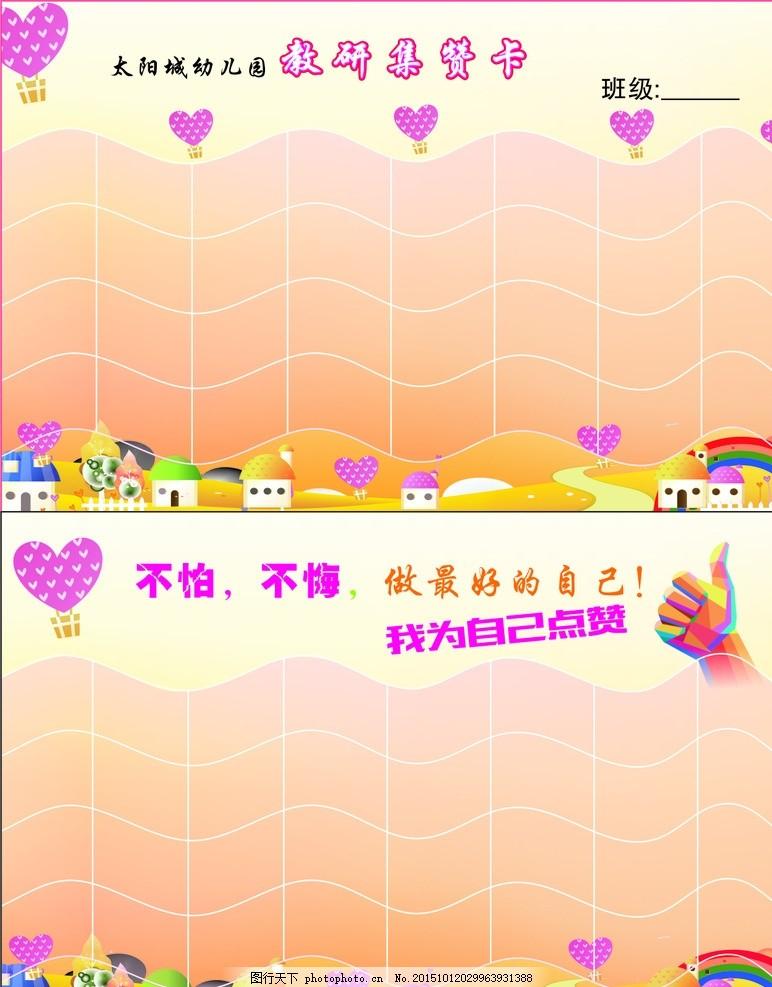 集赞卡 幼儿园 淡色 点赞 卡通 信息卡 设计 广告设计 名片卡片 cdr