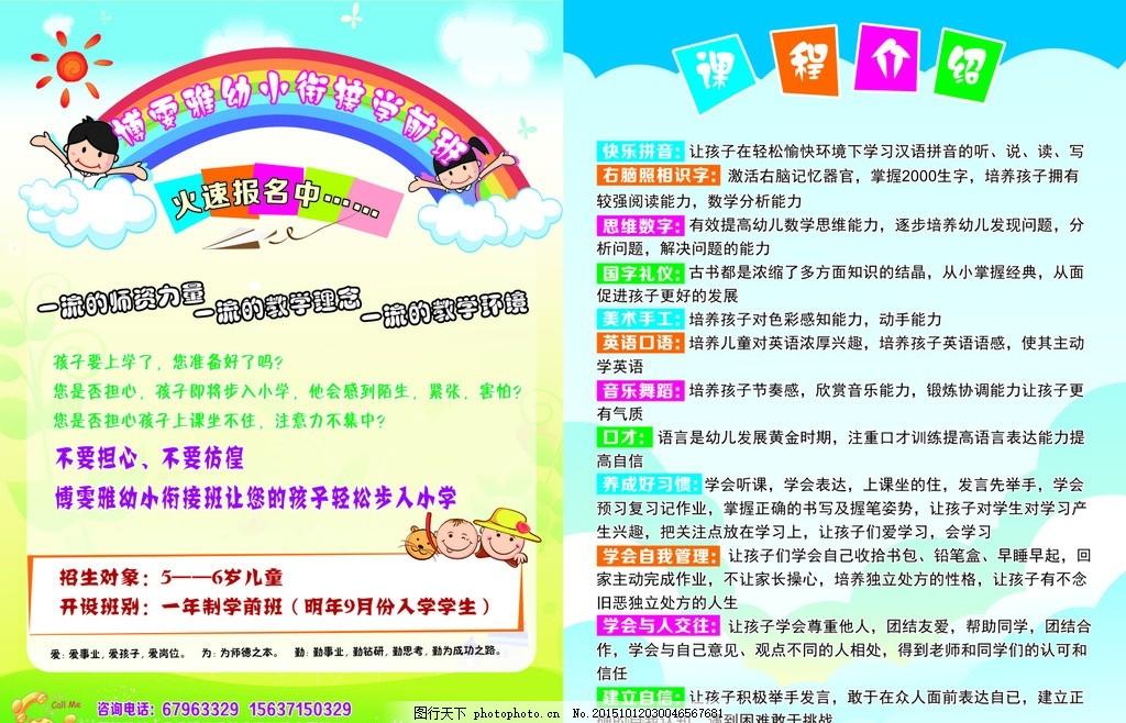 招生宣传广告 培训班招生 培训班宣传单 暑假招生 暑期招生 幼儿园