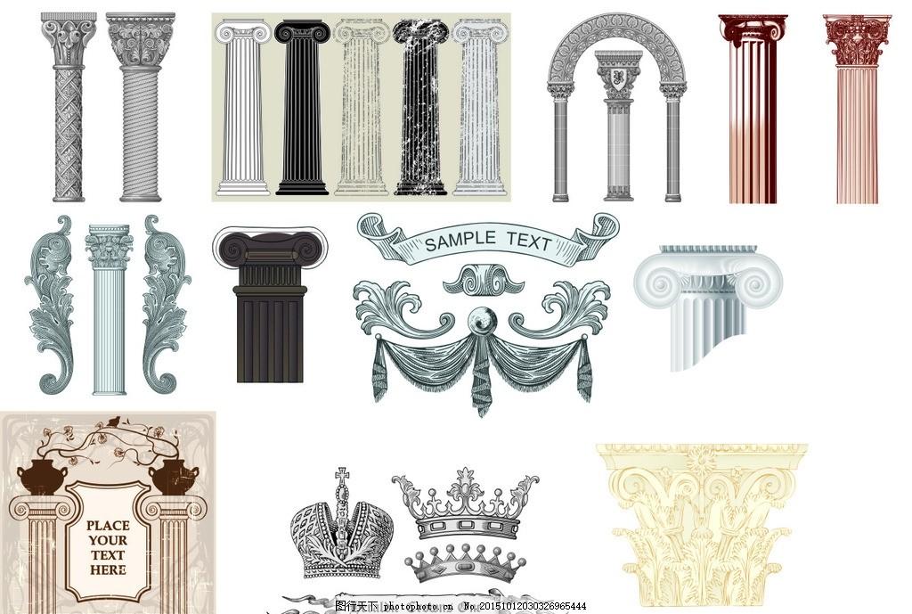 罗马柱 矢量图 矢量素材 花纹 欧式花纹卡通 其他