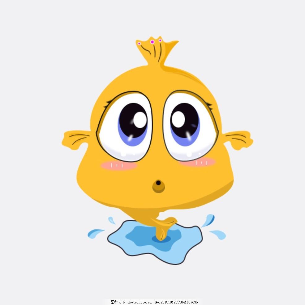 小鱼形象 小鱼 可爱 卡通 呆萌 吉祥物 设计 其他 图片素材 96dpi psd