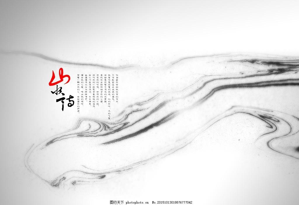 中国风 水墨画 古典 艺术 古风 设计 文化艺术 传统文化 200dpi psd
