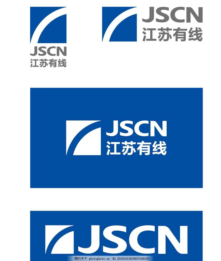 江苏有线logo 江苏有线      公司 江苏 企业 素材 设计 标志图标