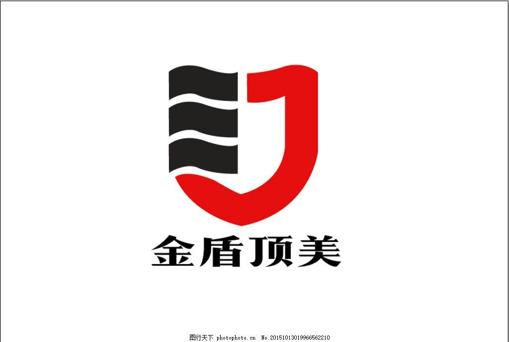 盾牌标志 盾牌 标志 安全 logo 标志设计 设计 标志图标 企业logo标志