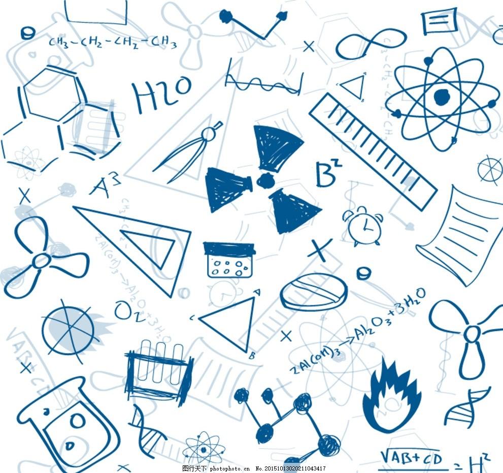 手绘科学元素背景矢量素材 分子 细胞 数学 分析 坐标 圆规 公式
