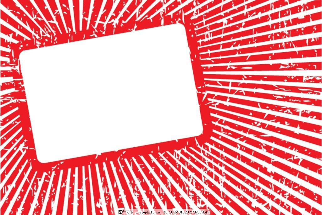 红色放射条纹背景矢量素材 红色 放射 条纹 光芒 标签 图标 斑驳 划痕