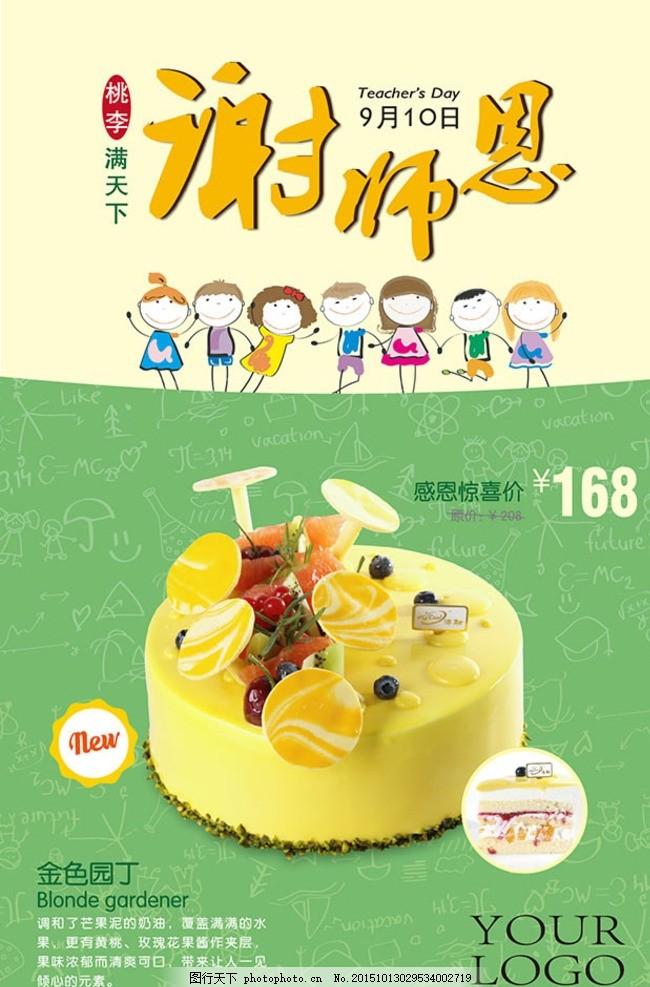 感恩教师 教师节海报 教师节宣传 手绘 教师节pop 欢度 教师节 设计
