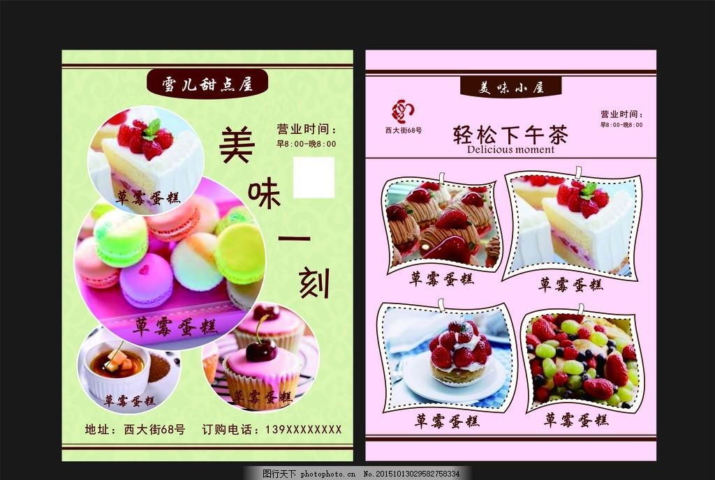 甜点排版设计 蛋糕店单张 糕点宣传单 糕点排版 糕点设计 冷饮菜单