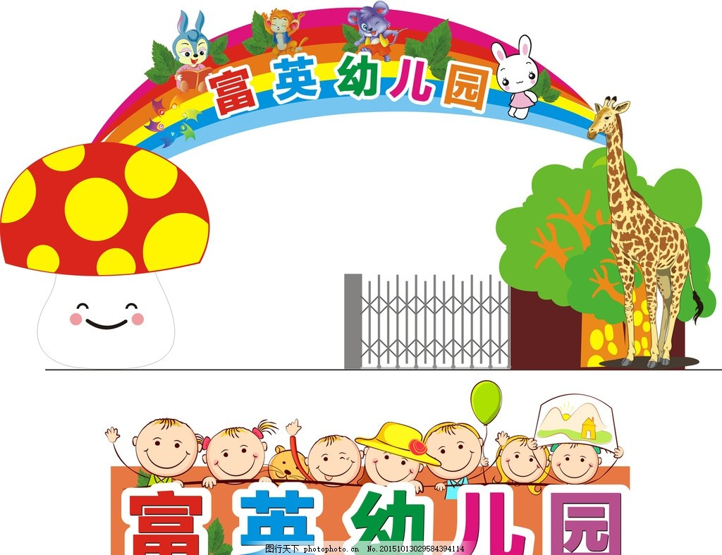 小朋友 长颈鹿 幼儿园门牌 门口 清新 可爱 七彩 彩虹 蘑菇 蘑菇房