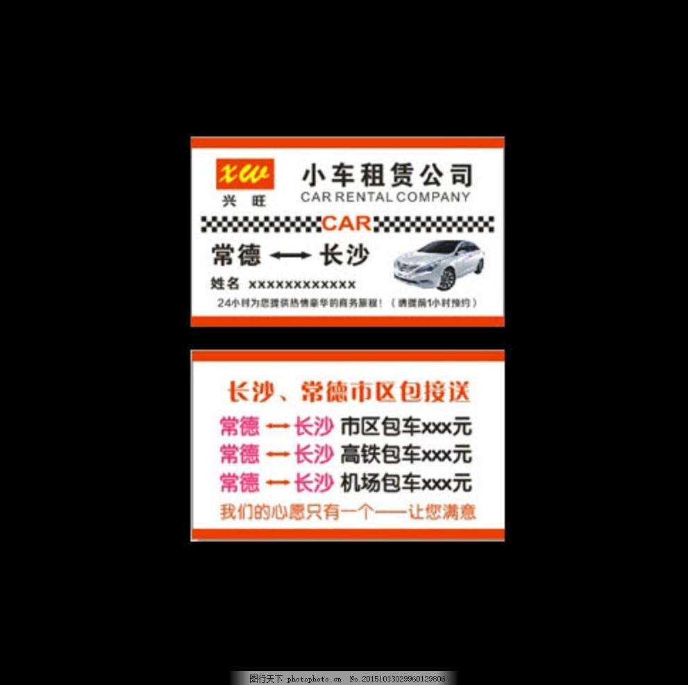 汽车名片 汽车 租赁 包车 北京现代 小车 名片 设计 广告设计 名片