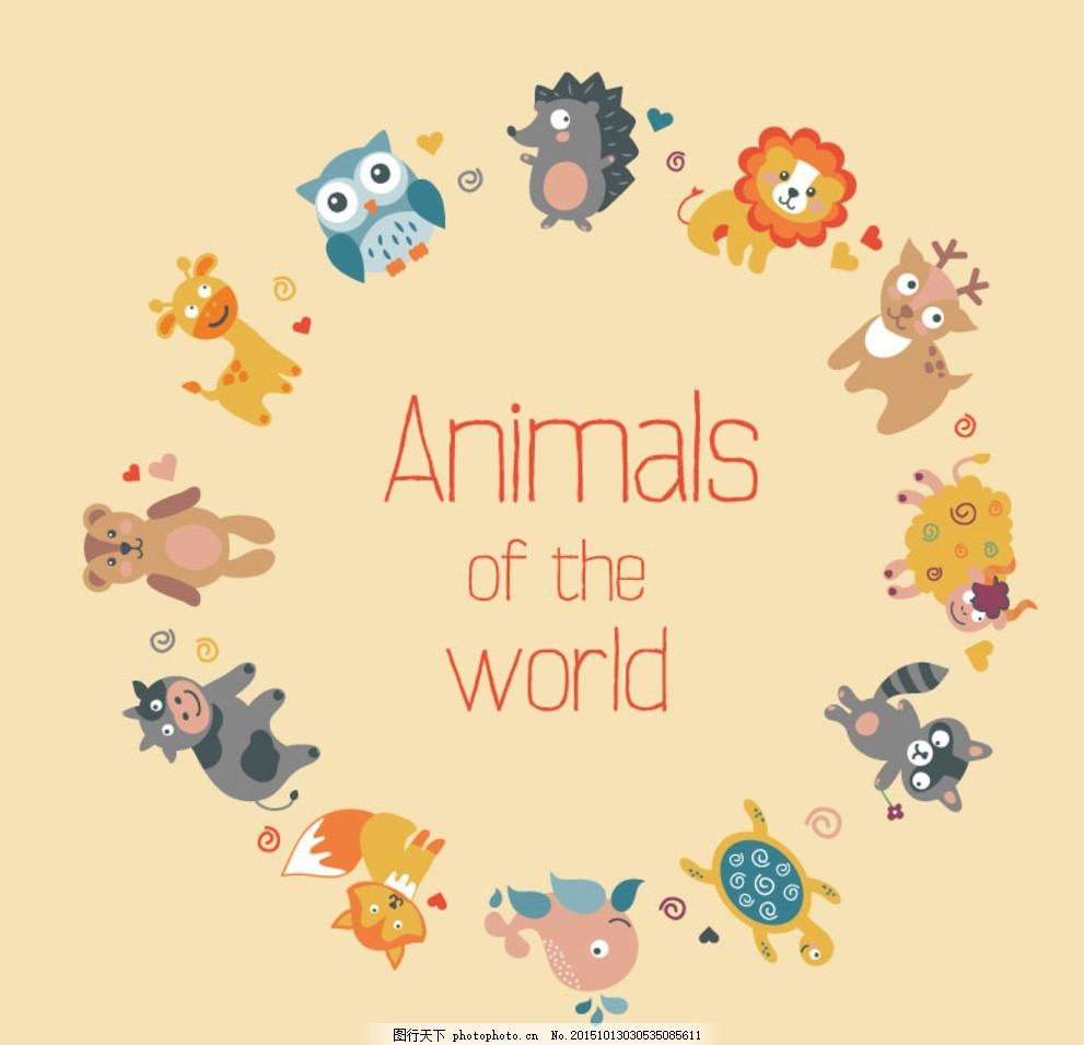 可爱卡通动物 矢量素材 免费下载 背景 矢量图 清新 小动物